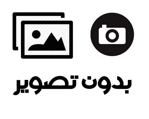 آگهی مناقصه عمومی و تنظیف وفضای سبز شهرداری کوهبنان