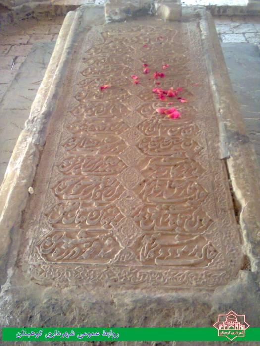 آرامگاه هدایت علی شاه کوهبنانی معروف به محمد شهید کوهبنانی