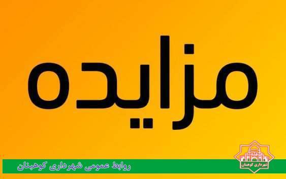 آگهی مزایده باغات میوه ای شهرداری کوهبنان