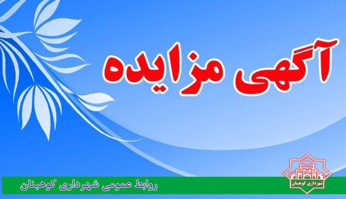آگهی مزایده ی حضوری شهرداری کوهبنان