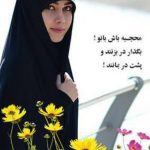 نشست عفاف وحجاب
