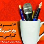 ۱۷ مرداد ماه روز خبرنگار و فعالان عرصه ی رسانه مبارک باد