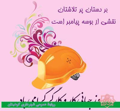 پیام تبریک اعضای شورای اسلامی شهر کوهبنان به مناسبت روز کارگر و هفته معلم