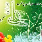 میلاد مظهر علم و عدالت ، سخاوت و شجاعت، اسد الله الغالب، علی بن ابیطالب،  مبارک باد .