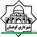 آگهی مناقصه شهرداری کوهبنان