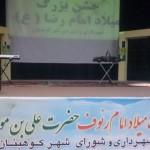 درخششی دیگر از جشن های فرهنگی ، مذهبی شهرداری کوهبنان