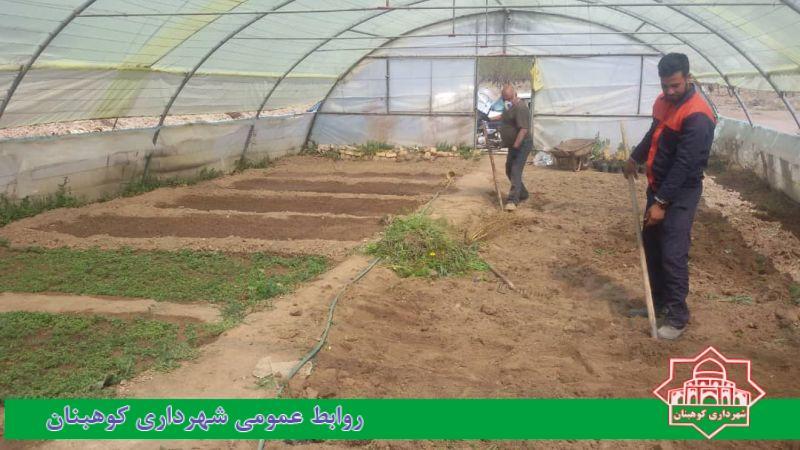 اجرای عملیات آماده سازی گلخانه جهت کاشت گل های فصلی