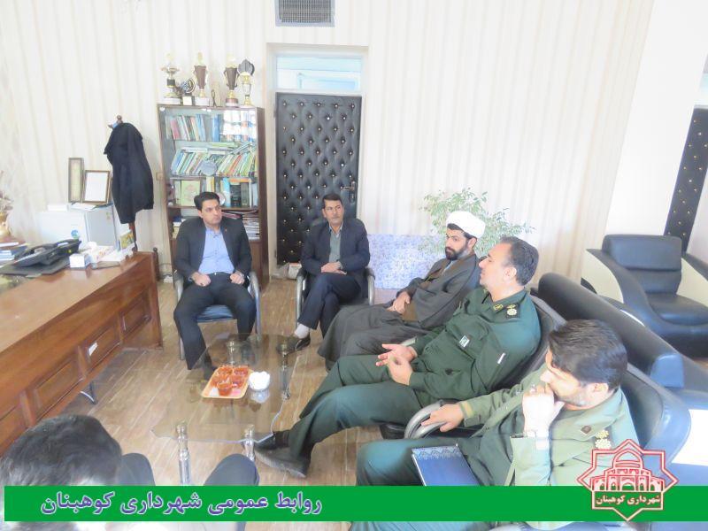 دیدار فرمانده محترم ناحیه مقاومت بسیج کوهبنان با رییس شورای شهر و شهردار