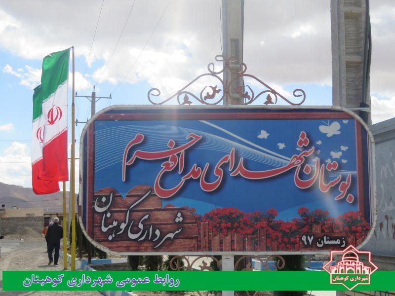 افتتاح بوستان شهدای مدافع حرم واقع در شهرک امام رضا(ع)