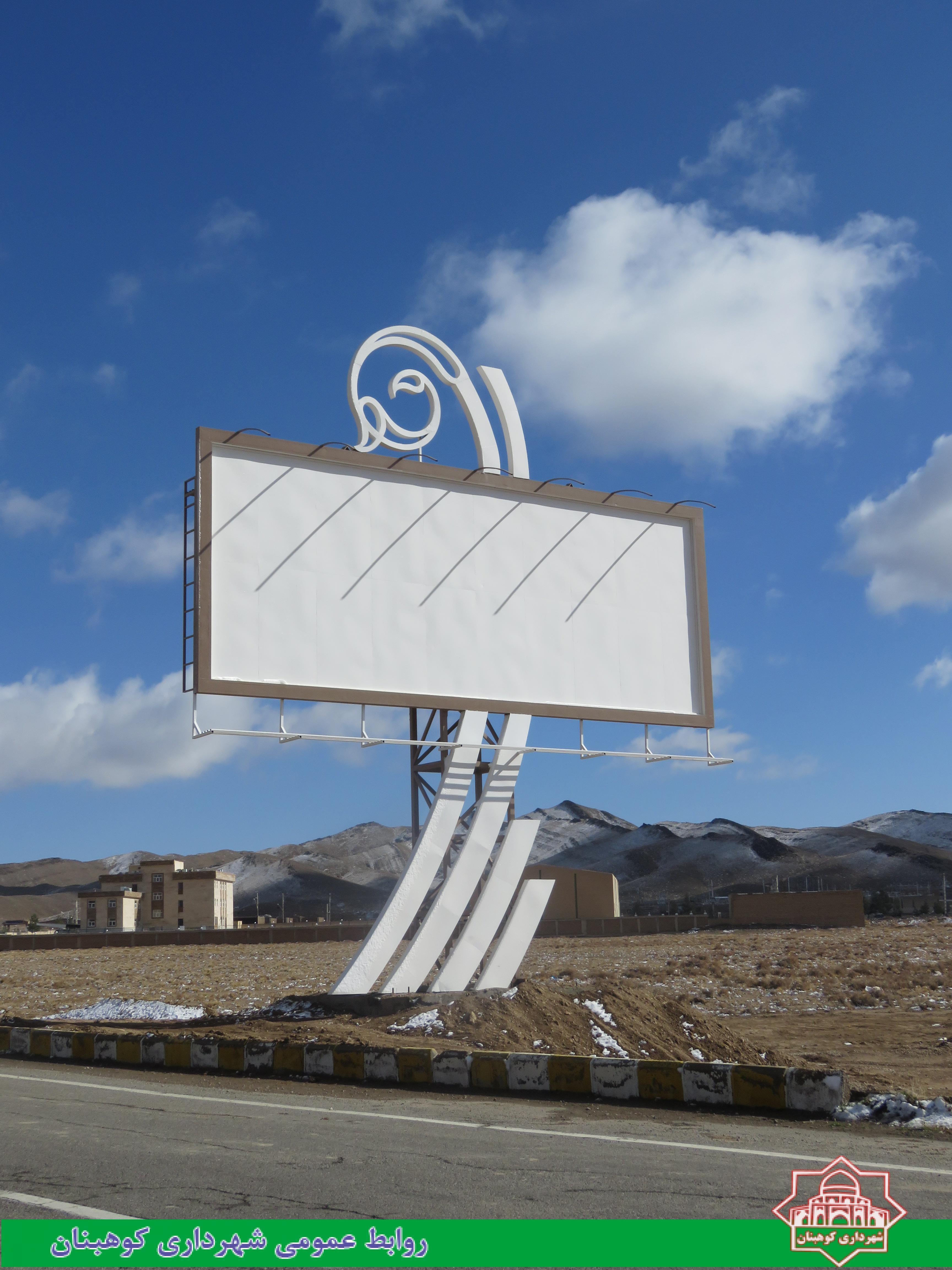 نصب بیلبورد تبلیغاتی در ورودی شهر