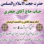 پیام تقدیر شهرداری وشورا ی شهر از امام جمعه ی کوهبنان به مناسبت  ۵ مرداد ماه روز نماز جمعه