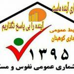 ثبت نام رایگان اینترنتی سرشماری عمومی نفوس ومسکن آغاز شد
