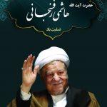 پیام تسلیت شهردار کوهبنان در پی رحلت آیت الله هاشمی رفسنجانی