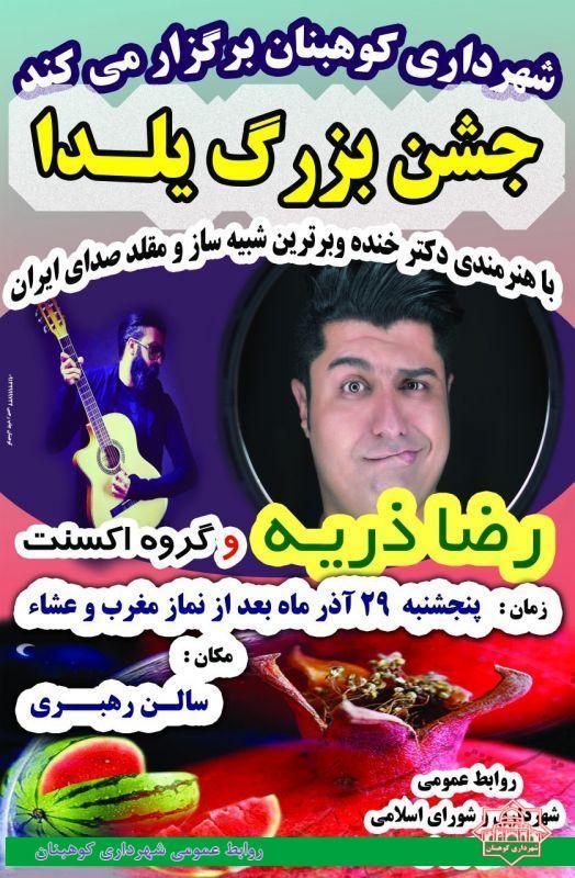 جشن بزرگ یلدا برگزار می گردد