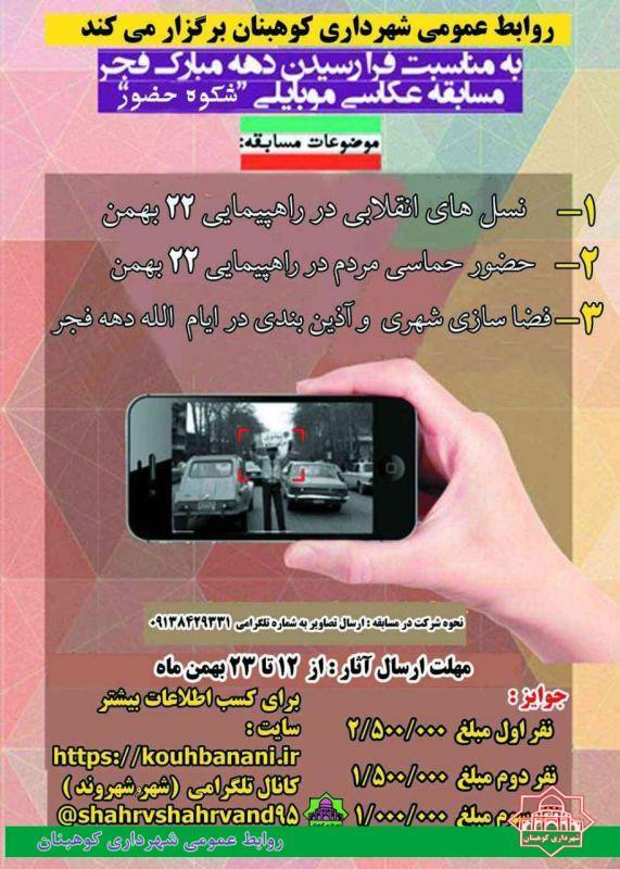 """اعلام نتایج نهایی مسابقه عکاسی """"شکوه حضور"""""""