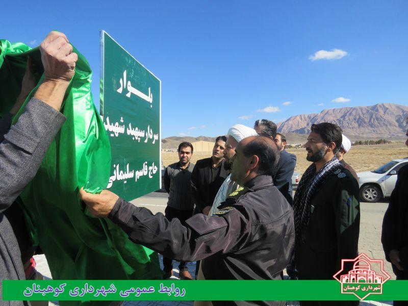 بلوار مزین به نام سردار سپهبد شهید حاج قاسم سلیمانی در کوهبنان افتتاح شد.