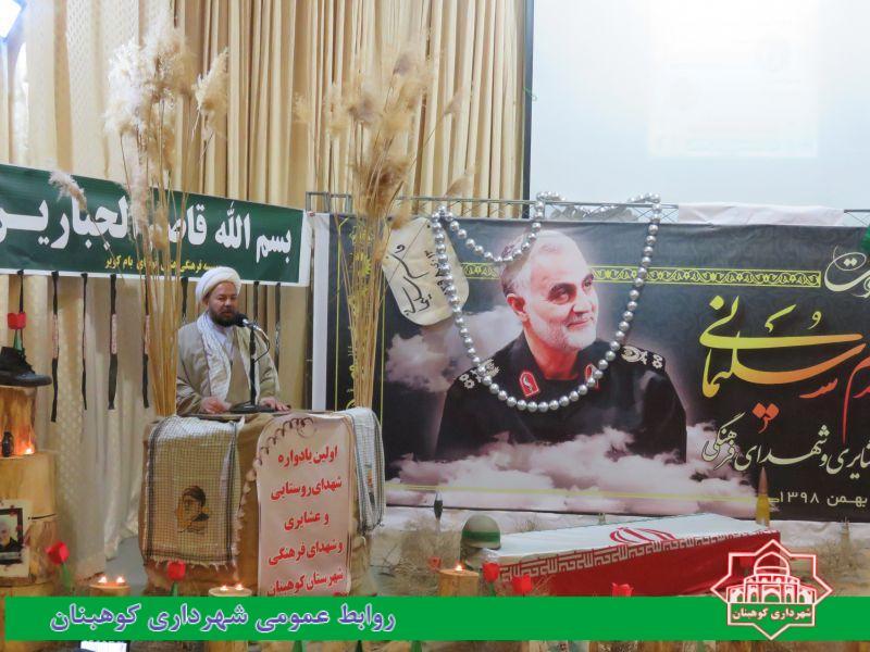 برگزاری یادواره شهدا به مناسبت چهلمین روز شهادت سردار سپهد حاج قاسم سلیمانی