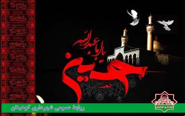 ایام حزن و اندوه شهادت سالار و سرور شهیدان امام حسین (ع) تسلیت باد
