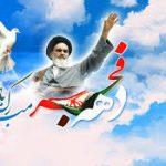 دهه فجر انقلاب اسلامی مبارک باد.