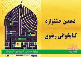 پیام شهردار و اعضای شورای اسلامی شهرکوهبنان به مناسبت آغاز دهمین جشنواره کتابخوانی رضوی