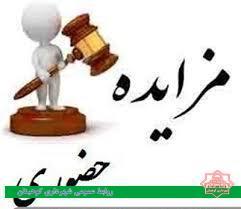 آگهی مزایده حضوری شهرداری کوهبنان