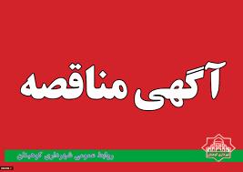 آگهی مناقصه تنظیف و فضای سبز شهرداری کوهبنان