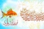 پیام تبریک روابط عمومی شهرداری به مناسبت عید نوروز