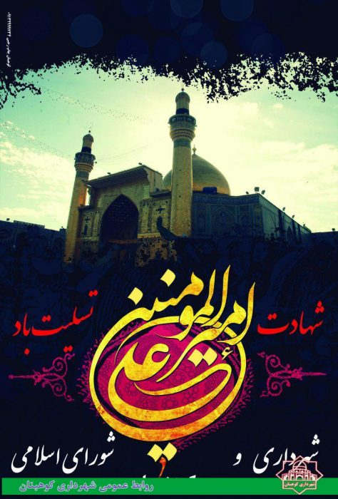 شهادت مظلومانه اولین شهید محراب حضرت علی (ع)، بزرگ مرد تاریخ بشریت ،تسلیت باد.